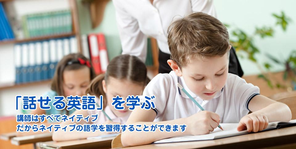 「話せる英語」を学ぶ 講師はすべてネイティブ だからネイティブの語学を習得することができます